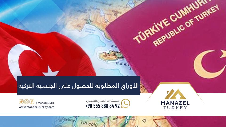 الجنسية التركية
