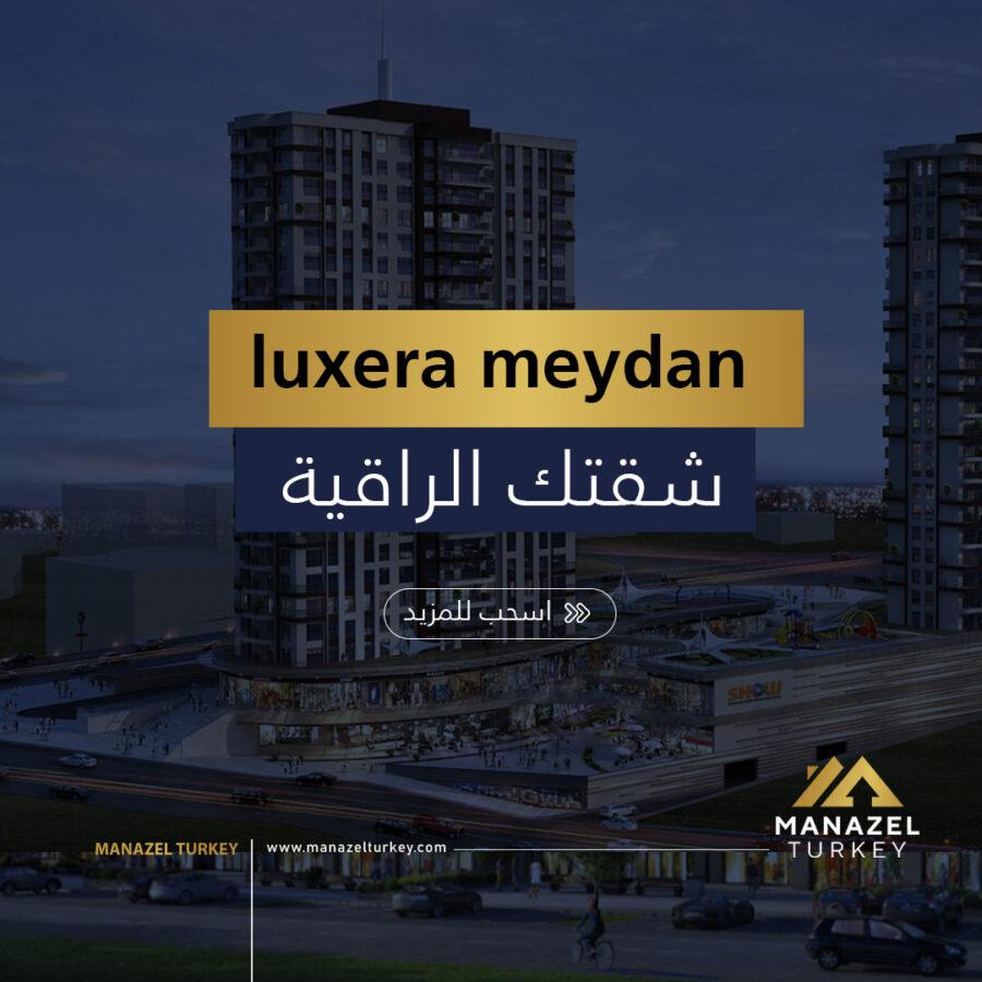 مشروع لاكشري ميدان