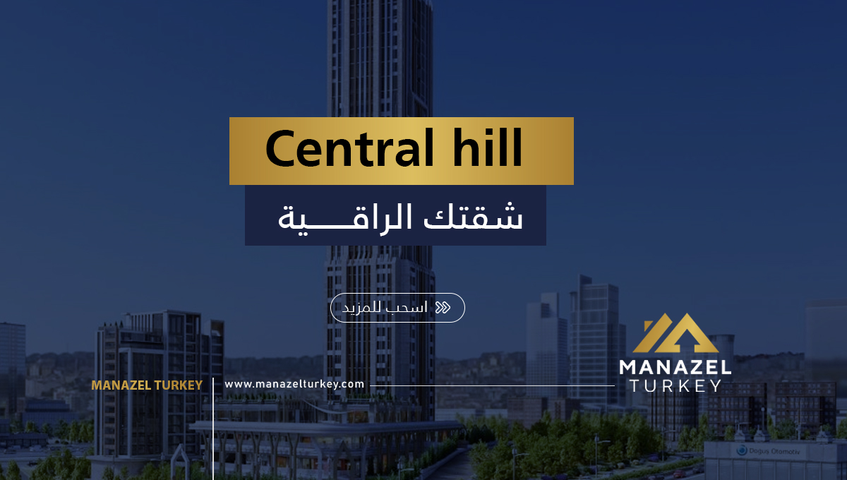 Central hill