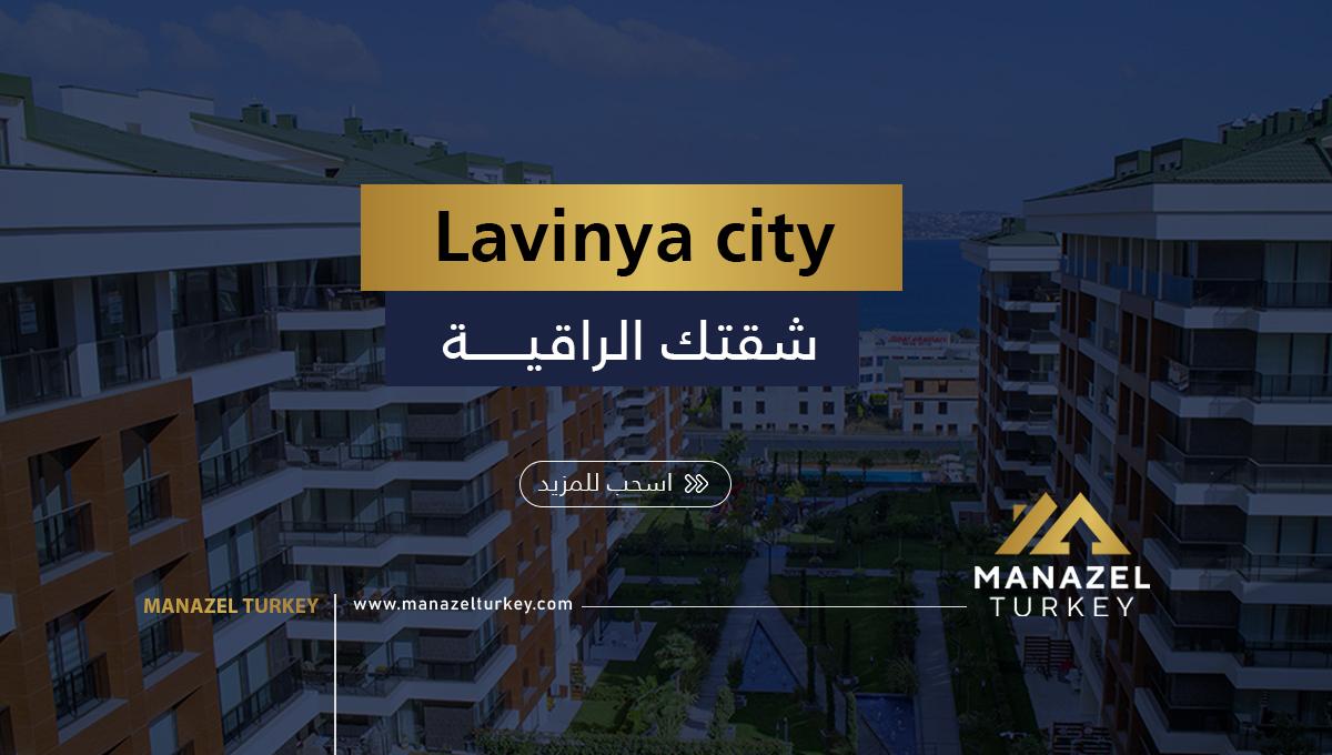 Lavinya city