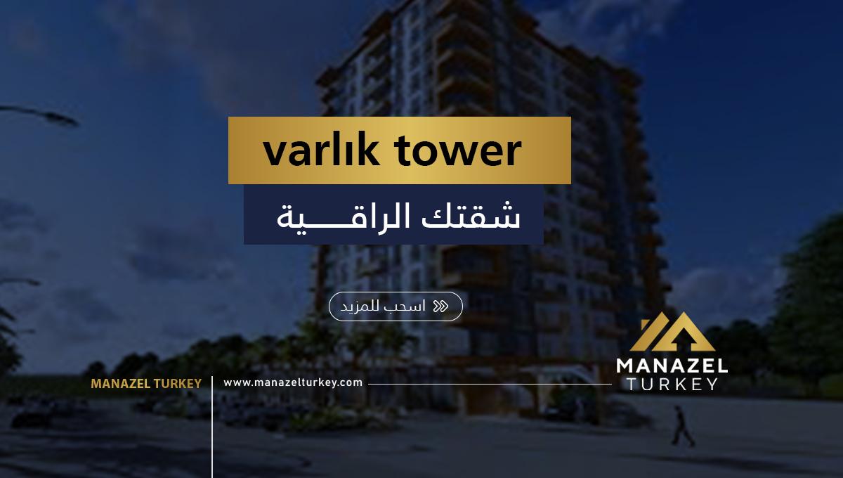 Varlık Tower